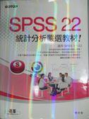 【書寶二手書T7/電腦_QLE】SPSS 22統計分析嚴選教材_楊世瑩