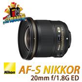 【24期0利率】平輸貨 NIKON AF-S NIKKOR 20mm F1.8G ED 保固一年 W