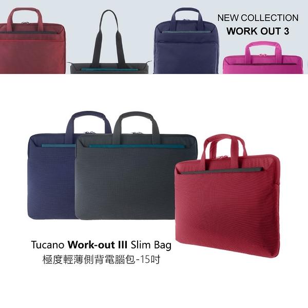 【94號鋪】TUCANO 經典暢銷系列 WORK_OUT III 極度輕薄側背包15吋 WO3S-MB15 (黑/藍/紅三色可選)