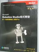 【書寶二手書T3/電腦_WDV】Microsoft Robotics Studio 程式開發_Sara Morgan