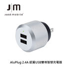 Just Mobile AluPlug 2.4A 鋁質USB雙埠智慧充電器 旅充頭 高速充電 充電器