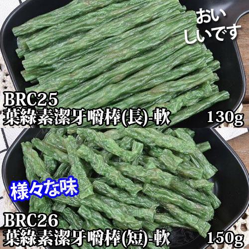 【培菓平價寵物網】雞老二》BRC火雞筋系列犬用零食大包裝(C)-90g~180g 買3包送1包