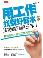 博民逛二手書《用工作找到好薪水,決戰職涯前五年!:找對方向,讓自己無可取代》 R