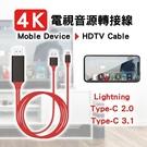 高清不卡頓 4K手機轉HDMI 螢幕轉接...