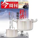 《今周刊》1年52期 贈 頂尖廚師TOP CHEF德式經典雙鍋組