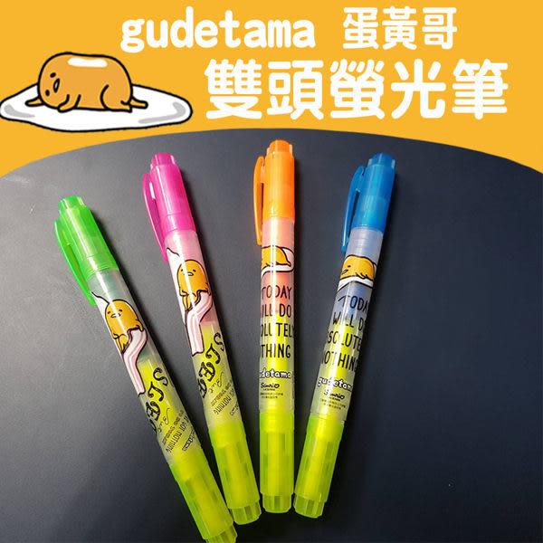 蛋黃哥 雙頭螢光筆 三麗鷗 授權正版品 gudetama (OS小舖)