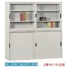 書櫃 公文櫃 KG-176 拉玻