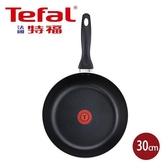 法國特福Tefal 輕食光不沾平底鍋(30cm)【愛買】