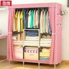 簡易衣櫃布藝經濟型布衣櫥組裝鋼管加固鋼架jy簡約現代收納櫃子【完美生活館】