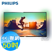 PHILIPS飛利浦 50吋 4K 連網 UHD液晶電視 50PUH6283