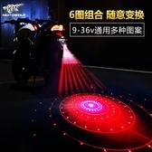 汽車摩托車改裝配件LED裝飾燈彩燈激光射燈防追尾警示霧燈後尾燈小明同學