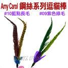 ◆MIX米克斯◆Amy Carol 鋼絲系列逗貓棒.#9紫色綠毛 / #10藍點長毛可選擇