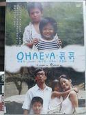 挖寶二手片-Y69-077-正版DVD-華語【OHAEVA哥哥】-張善為 高蕾雅 Janet 安薇如 海報是影印