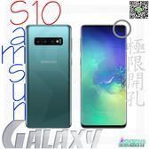【星欣】SAMSUNG Galaxy S10 SM-G973 8G/128G 6.1吋全螢幕 O極限開孔相機 超聲波螢幕指紋解鎖 直購價