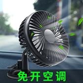 小風扇 車載電風扇吸盤式廚房牆壁小車風扇12V24v大貨車   【全館免運】