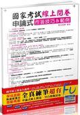 國考(線上閱卷)申論式空白模擬試卷(含作答技巧&範例)(保成)