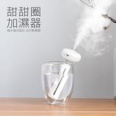 甜甜圈加濕器 便攜/礦泉水瓶加濕器 (USB電源)白