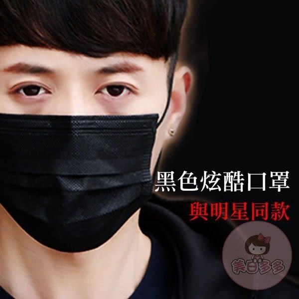 黑色口罩 搖滾  不織布三層全黑口罩(40入/盒)【美日多多】