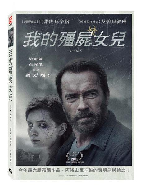 我的殭屍女兒 DVD(購潮8)