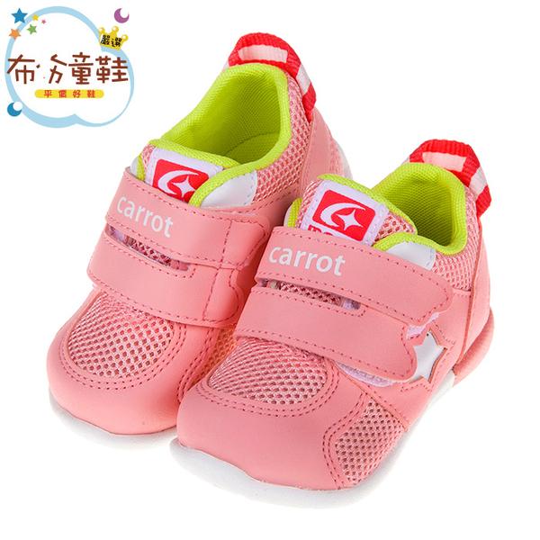《布布童鞋》Moonstar日本Carrot速乾網布3E粉色寶寶機能學步鞋(12~14.5公分) [ I0C204G ]