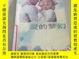 二手書博民逛書店罕見愛的夢幻(一版一印)Y212829 弗里曼著 中國文聯出版公