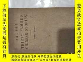 二手書博民逛書店【英文原版】中國三十軼事(THIRTY罕見FAMOUS CHIN