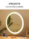 化妝鏡 米卡化妝鏡台式led帶燈桌面大號梳妝鏡網紅宿舍充電壁掛圓形鏡子 MKS韓菲兒