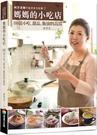 阿芳老師手做美食全紀錄:媽媽的小吃店【城邦讀書花園】