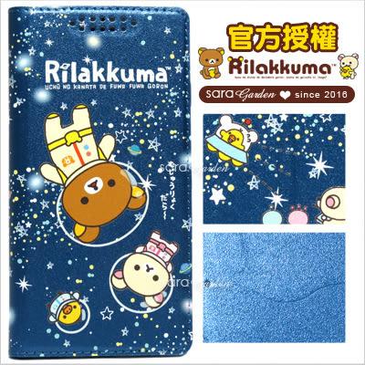 官方授權 拉拉熊 Rilakkuma 拉絲 彩繪 磁吸 iPhone 6 6S Plus 三星 Note5 Note7 手機殼 皮套 太空銀河