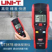 探測儀 優利德UT387B墻體測試儀金屬電纜電線鋼筋智能墻壁檢測探測器·夏茉生活IGO
