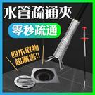 水管疏通夾【HU023】廚房清潔 縫隙夾...