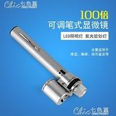 100倍可調筆式帶燈帶驗鈔顯微鏡9883帶光源LED放大鏡 【雙十一鉅惠】