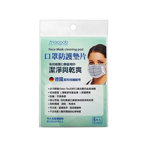 mocodo 口罩防護墊片(5片)【小三美日】