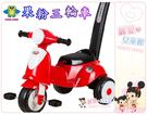 麗嬰兒童玩具館~親親 Ching Ching-可後推鮮彩復古三輪車.果粉三輪車(紅/橘)
