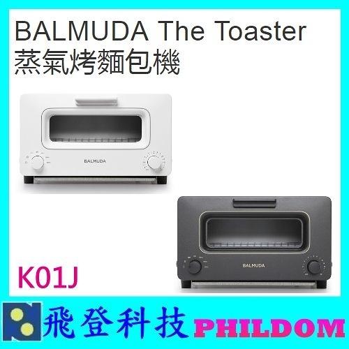 現貨免運 百慕達 BALMUDA The Toaster K01J蒸氣烤麵包機 烤吐司 公司貨 含稅開發票 K01烤麵包機