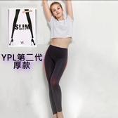 澳洲正品【YPL 第二代】 YPL 第二代厚款褲官方防偽碼100%正品 澳洲 機能褲 塑身褲
