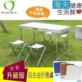 【海夫】Nature Heart 加固強化 行動折疊桌 (不含童軍椅_桌子:藍色)