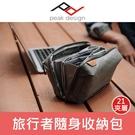 【聖佳】Peak Design 旅行者 21夾層隨行包 (鼠尾草綠) 收納包 收納袋 屮Y0