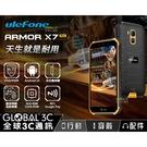 Ulefone Armor X7 Pro三防手機 IP68/IP69K軍規防護 臉部辨識 4000mAh電池