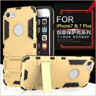 鋼鐵俠 iPhone7 Plus 5.5寸 手機殼 防摔鎧甲 矽膠套 懶人支架 背殼 iPhone7 4.7寸 保護殼 全包邊 軟殼