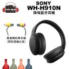 (贈鉛筆耳機) SONY 索尼 降噪藍牙耳機 WH-H910N 降噪 藍牙 無線 耳罩 耳機 公司貨 內附收納袋