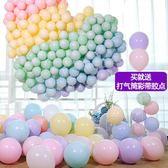 氣球結婚慶禮裝飾場景佈置馬卡龍色創意兒童生日派對100個裝 降價兩天