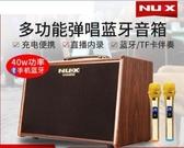 NUX吉他音箱民謠彈唱充電便攜戶外賣唱電箱吉他音響加拾音器sa40 小明同學