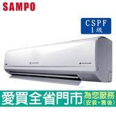 SAMPO聲寶8-10坪1級AU/AM-PC50DC1變頻冷暖空調_含配送到府+標準安裝【愛買】