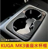 FORD福特【KUGA MK3後排水杯框】2020-2021年 新KUGA後座扶手杯框