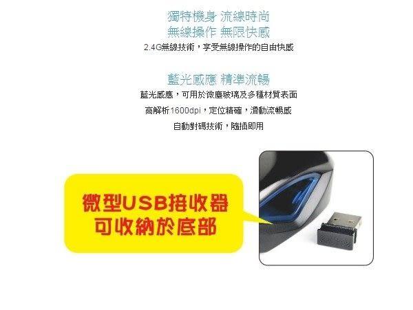 耐嘉KINYO 2.4G無線藍光滑鼠GKM-791