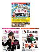 Live互動日本語(No.13+No.14) +LIVE特刊:壯遊32國學英語(3冊合售)