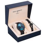 【台南 時代鐘錶 PAUL HEWITT】德國工藝 PH-PM-16-XL 米蘭錶帶款禮盒組 藍/黑 42mm
