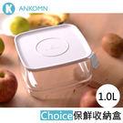 保鮮收納盒 Ankomn Choice 保鮮收納盒 1.0L 全館免運
