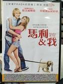 挖寶二手片-C01-066-正版DVD-電影【馬利與我1】-珍妮佛安妮斯頓(直購價)